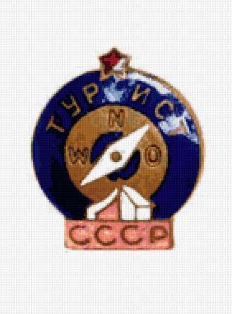 """Ретро-значок""""Турист СССР"""","""