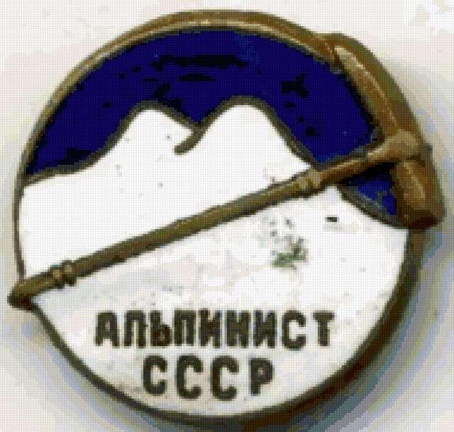 "Ретро-значок""Альпинист СССР"","