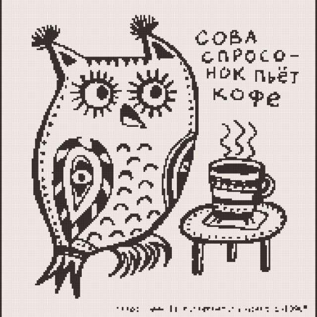 Сова пьет кофе, предпросмотр