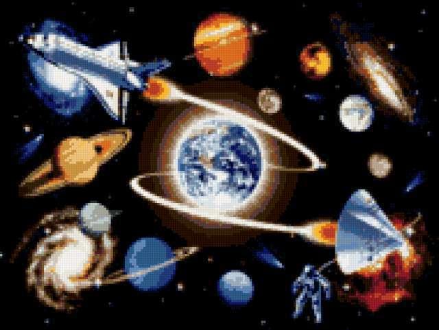 Космос, космос, солнечная
