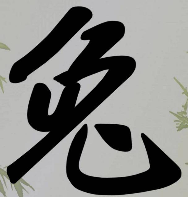 Иероглиф(кот-кролик), оригинал