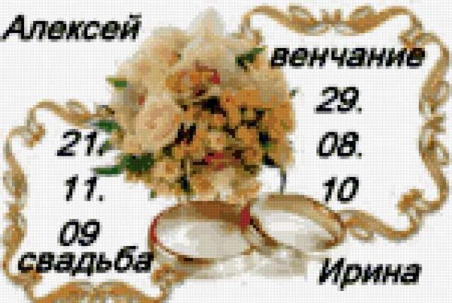 Метрика свадьба, предпросмотр