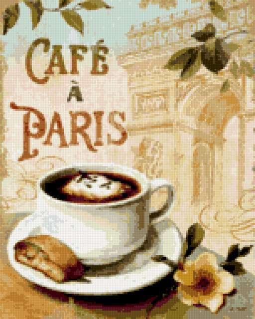 Кофе в париже, предпросмотр