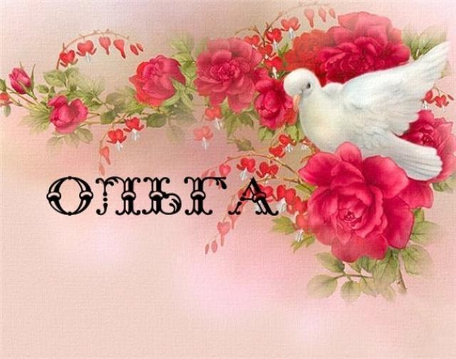 Ольга именины 24 июля открытки 51