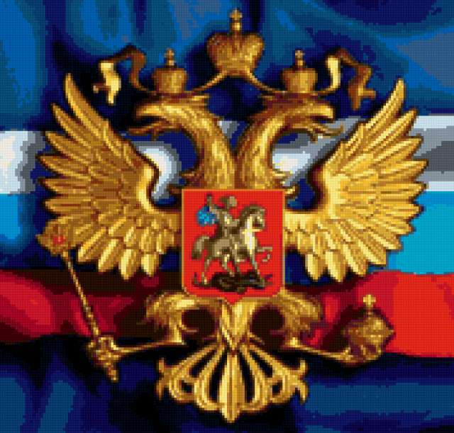 Герб России, герб