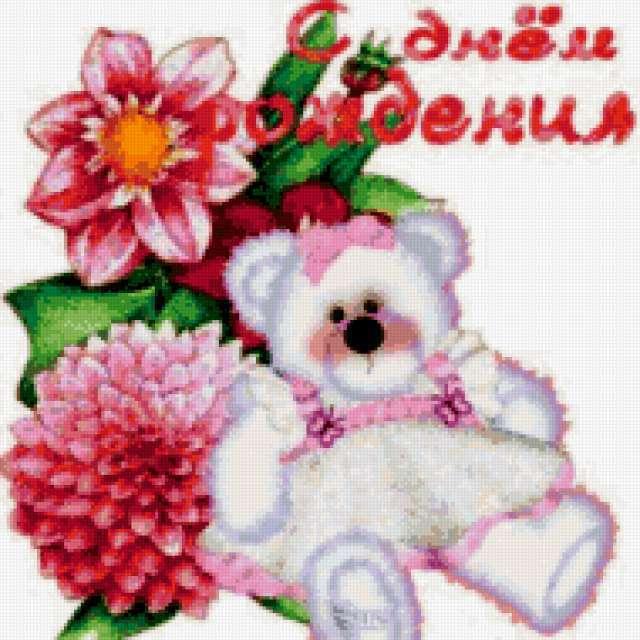 Открытка к дню рождения)),