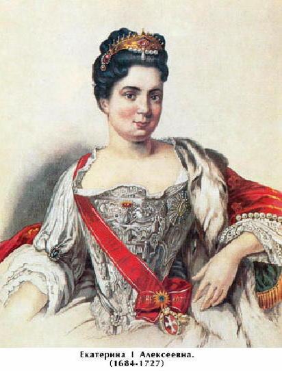 Екатерина1, царская семья