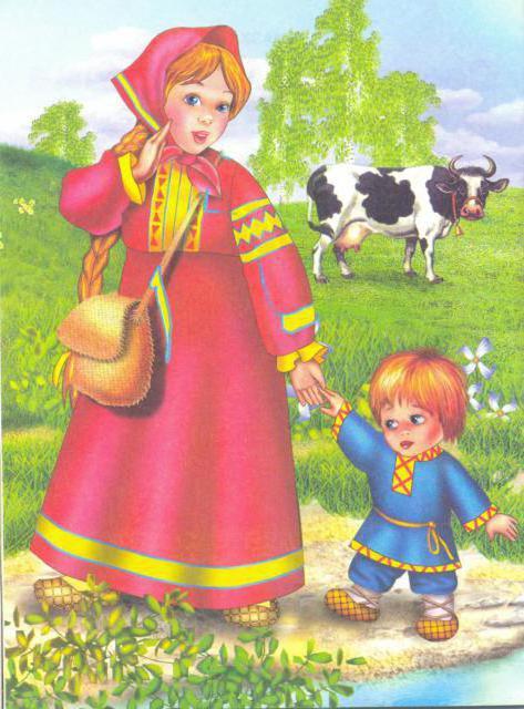 Аленушка и братец Иванушка,