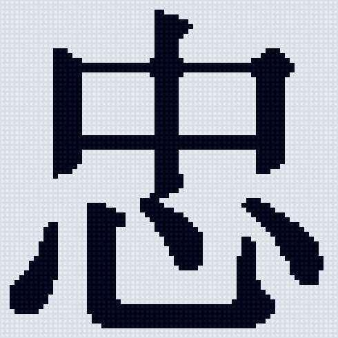 Китайский иероглиф ВЕРНОСТЬ