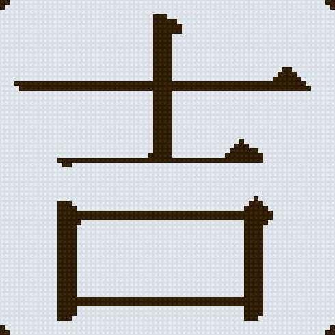 Китайский иероглиф УДАЧА
