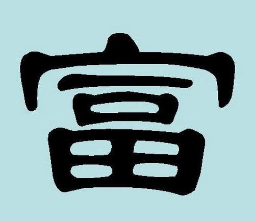 Китайский иероглиф БОГАТСТВО